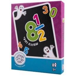 משחק שמונה וחצי, מכיל 72 קלפים, משחק מותח ומחמם ומכיל שילובים מיוחדים ומעניינים שהופכים את שמונה וחצי למשחק 10!, חברת שפיר, מגיל 9 ומעלה.