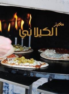 بيتزا الكيلاني مع البيبروني و الزاتون