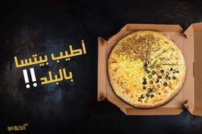 بيتزا الجبن مع الفطر و التونة