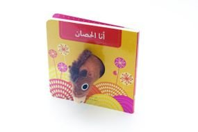 سلسلة كتاب الدمى (أنا الحصان)