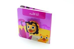 سلسلة كتاب الدمى(  أنا الأسد)