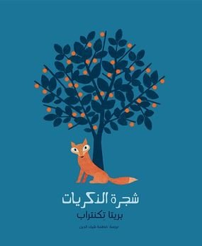 شجرة الذكريات