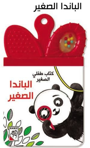كتاب طفلي الصغير - الباندا الصغير