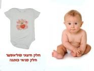 בגד גוף קצר לתינוק עם תמונה.. כותנה מבפנים!