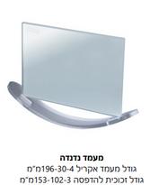 מגן זכוכית נדנדה מלבני איכותי עם הדפסת תמונה.