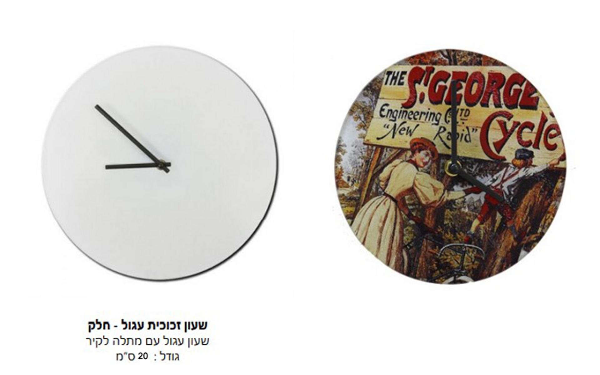 """שעון זכוכית עם הדפסת תמונה קוטר 20 ס""""מ איכותי."""