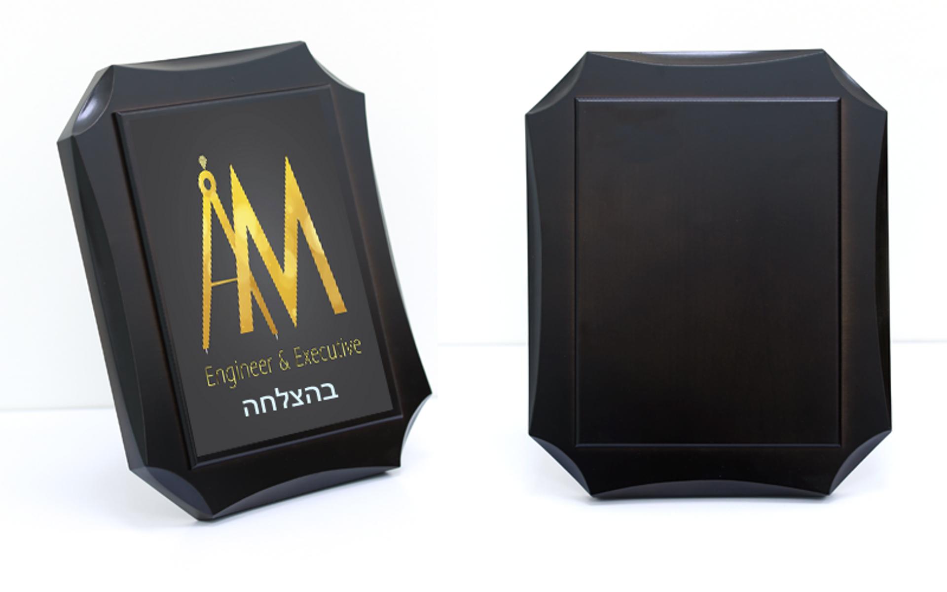 מגן הוקרה מעוצב מעץ איכותי ביותר עם לשולחן אן לתלייה דגם 444..