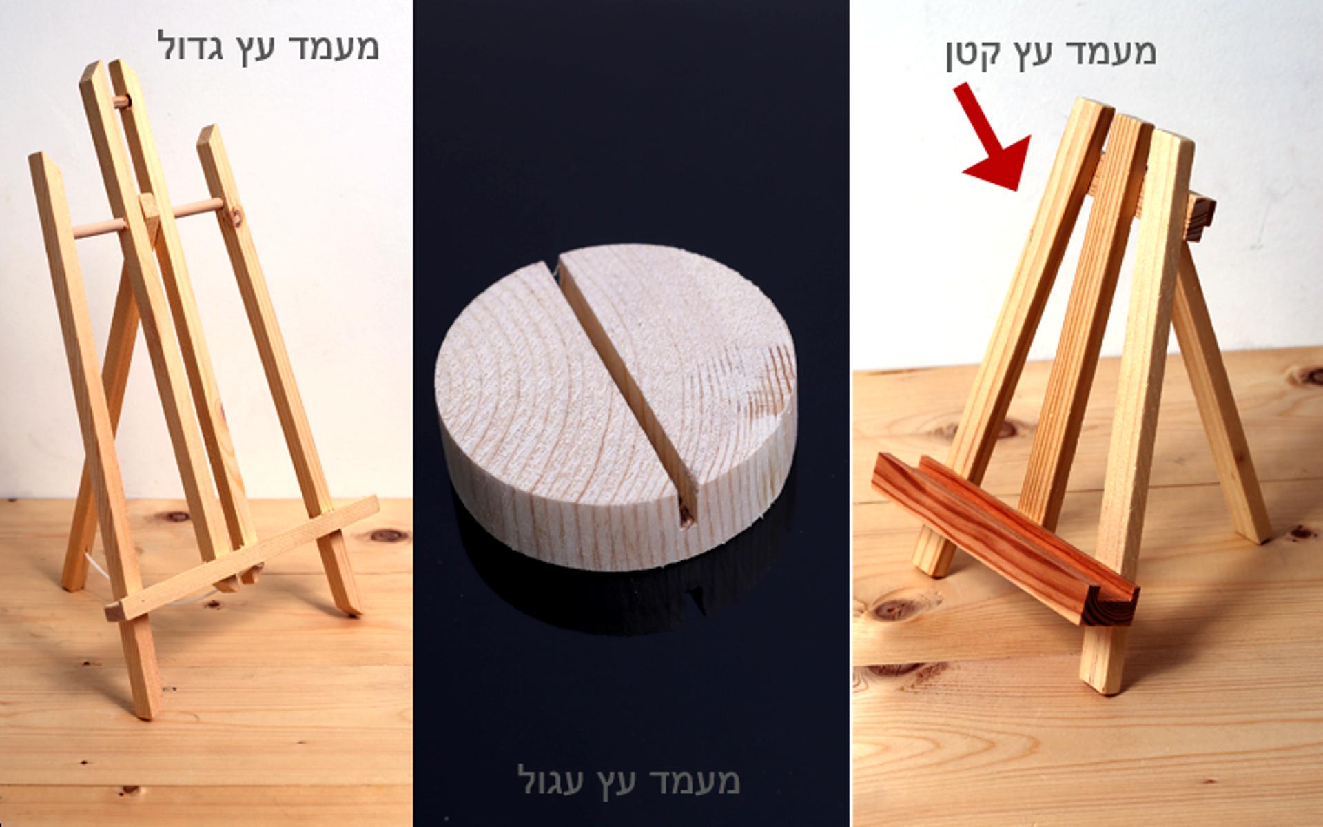 """מעמד - סטנד - משענת מעץ להצבת תמונה גובה 20 ס""""מ."""
