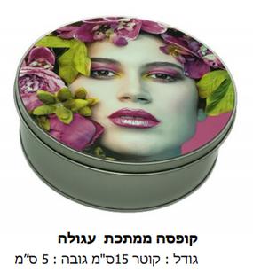 קופסת מתכת עגולה עם הדפסת תמונה איכותית.