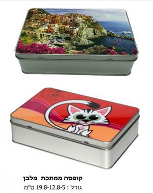 קופסת מתכת מלבנית עם הדפסת תמונה!