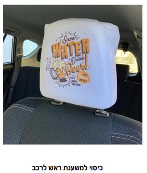כיסוי ראש למשענת של אוטו עם הדפסת תמונה אישית!