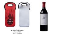 תיק נשיאה לבקבוק יין 1 ליטר עם הדפסת תמונה איכותית!