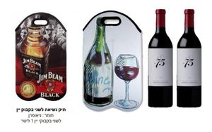 תיק נשיאה לabh בקבוקי יין 1 ליטר עם הדפסת תמונה איכותית!