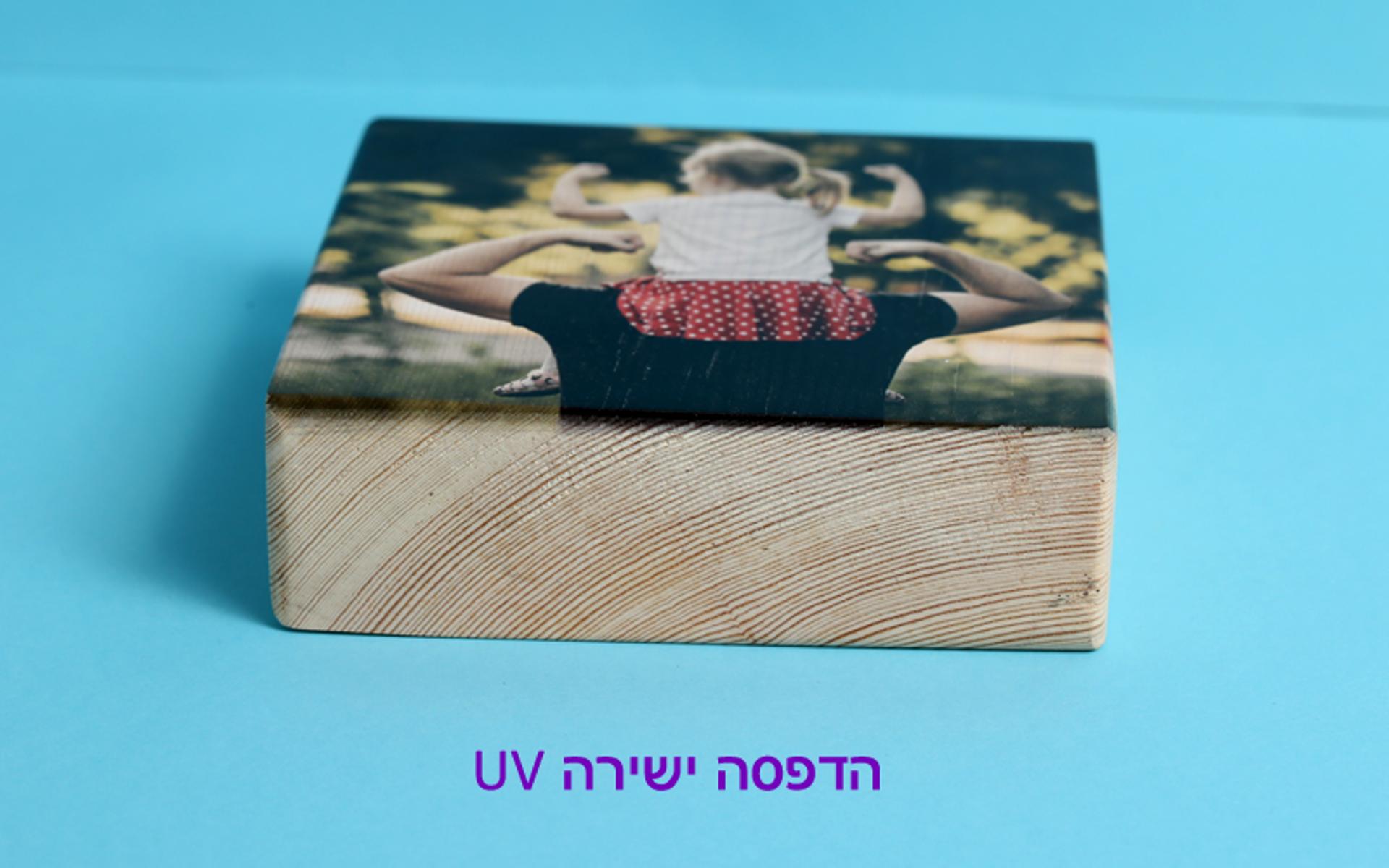=בלוק עץ טבעי עבה ואיכותי במיוחד עם פינות מלוטשות... הדפסה ישירה.
