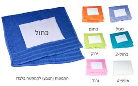 """מגבת גודל 70*140 ס""""מ צבע כחול עם הדפסת תמונה בגודל 30*20 ס""""מ.."""