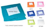 """מגבת גודל 70*140 ס""""מ צבע כחול/טורקיז עם הדפסת תמונה בגודל 30*20 ס""""מ.."""