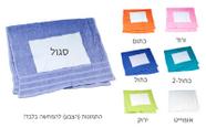 """מגבת גודל 70*140 ס""""מ צבע סגול עם הדפסת תמונה בגודל 30*20 ס""""מ.."""