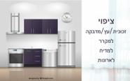 חידוש ארונות מטבח או חדרי שינה על ידי הדפסה על ציפוי זכוכית/עץ/מדבקה.