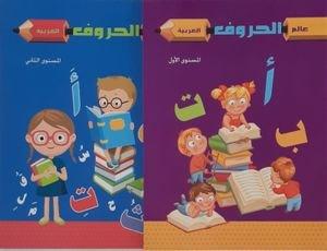 عالم الحروف العربية
