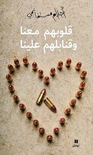 كتاب قلوبهم معنا وقنابلهم علينا