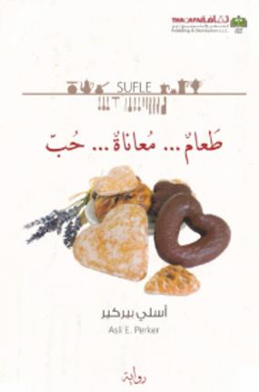 رواية طعام… معاناة… حب – أسلي بيركير