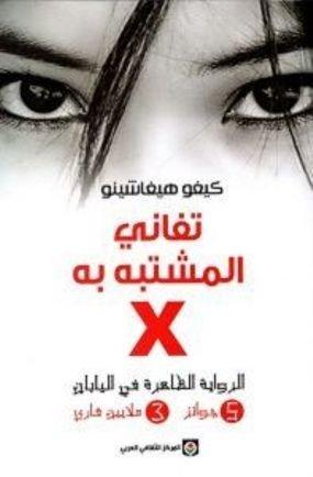 رواية حول تفاني المشتبه به X