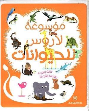 موسوعة لاروس للحيوانات