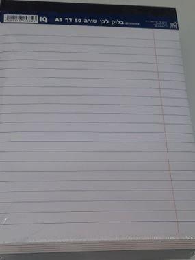 10 יח' בלוק כתיבה לבן A5