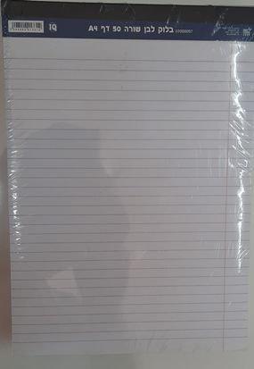 10 יח' בלוק כתיבה לבן A4