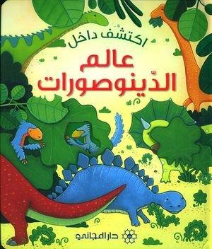 اكتشف داخل عالم الدينوصورات