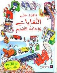 النفايات وإعادة التصنيع