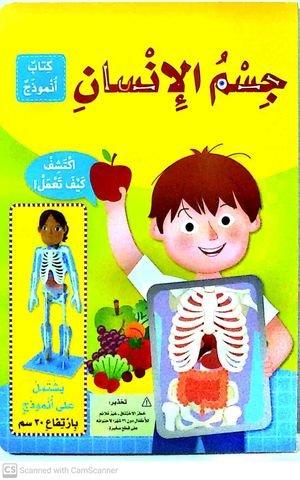 جسم الإنسان - كتاب أنموذج