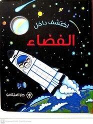 إكتشف داخل الفضاء