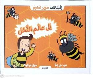 إلى عالم النحل