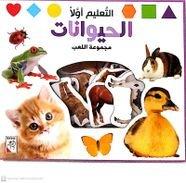 التعليم أولاً - الحيوانات -  مجموعة اللعب