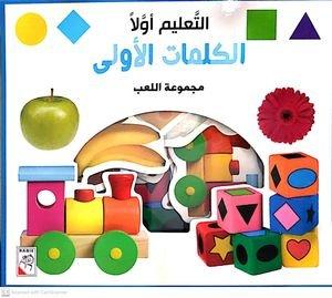 التعليم اولاً - الكلمات الأولى -  مجموعة اللعب