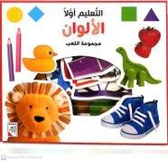التعليم أولاً - ألألوان - مجموعة اللعب