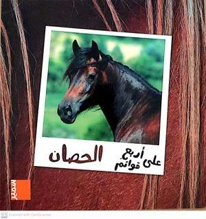 """على أربع قوائم """"الحصان"""""""