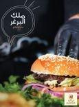 1 شاورما ومشاوي الديراوي صورة