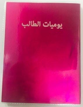 יומן קליק דו יומי ערבית - ורוד