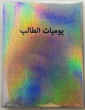 יומן קליק דו יומי ערבית- נצנצים