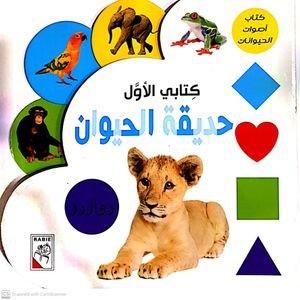 كتابي الأول حديقة الحيوان