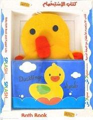 كتاب الاستحمام مع ليفة - بطبوط
