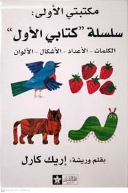 مكتبتي الأولى سلسلة كتابي الأول - الكلمات الأعداد - الأشكال- الألوان