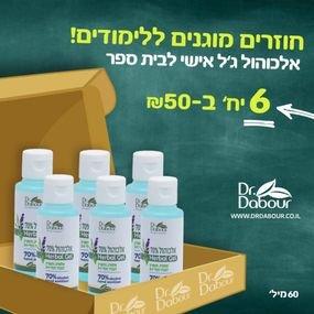 אלכוהול ג'ל אישי 70% – Herbal gel