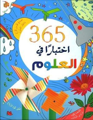 365 اختباراً في العلوم