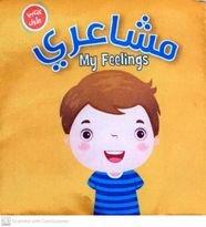 كتابي الأول مشاعري