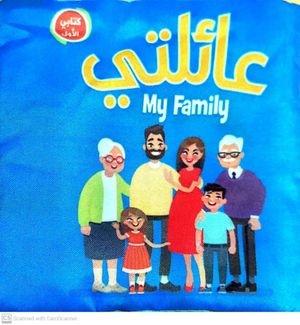كتابي الأول عائلتي