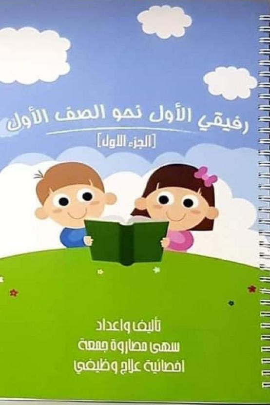 كتاب رفيقي الأول نحو الصف الأول