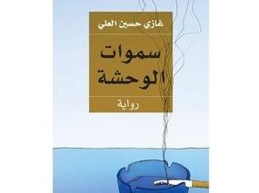 سموات الوحشة للكاتب غازي العلي